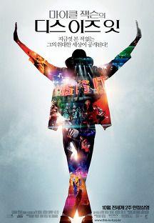 마이클 잭슨의 디스 이즈 잇 2009 다시보기 - 영화 | 링크티비 Link TV