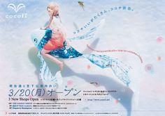 複合施設「cocoti」2006 / シンボルマーク・広告 - WORKS|清川あさみ|ASAMI KIYOKAWA INC.