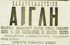 OLD GREEK ADS - Pastry shop 'AEGLI'