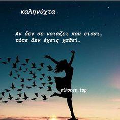 καληνύχτα eikomes.top Good Morning Good Night, Love, Quotes, Cards, Movie Posters, Google, Greek, Deutsch, Amor