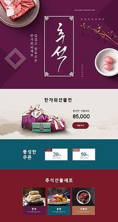 tiw494a010* ,tiw473a130* ,tiw411a6715 ,tiw411a6716 ,tiw411a6717 ,tiw466f010* ,tiw449f050* ,tiw422f100* ,tiw411f20* - 클립아트코리아 :: 통로이미지(주) Event Page, Food Design, Promotion, Banner, Layout, Korean, Logo, Detail, Poster