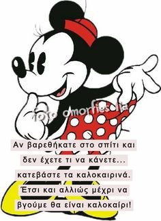 Minnie Mouse, Disney Characters, Fictional Characters, Crafts, Diy, Manualidades, Bricolage, Diys, Handmade Crafts