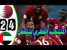 ملخص مبارات قطر وألامارات4-2-ديربي عالمي