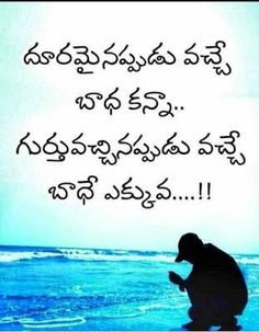 Famous Book Quotes, Movie Love Quotes, True Feelings Quotes, True Love Quotes, Love Quotes In Telugu, Telugu Inspirational Quotes, Motivational Quotes, Bible Quotes Images, Life Quotes Pictures