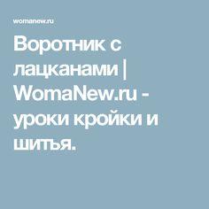 Воротник с лацканами | WomaNew.ru - уроки кройки и шитья.