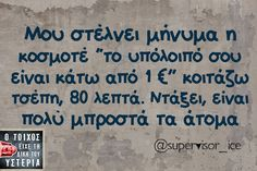 Funny Greek Quotes, Funny Quotes, Funny Images, Funny Pictures, Funny Drawings, English Quotes, Just Kidding, Funny Cartoons, True Words