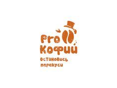 ProКофий