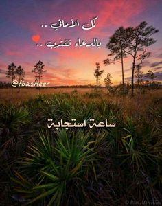 اللهم فرِّج هم المهمومين ونفس كرب المكروبين واقض الدين عن المدينين واشف مرضانا ومرضىٰ المسلمين قولوا : آمــــــــــ يارب ــــــــــين العالَمين وَصَلَّىٰ اللهُ وَسَلَّمَ عَلىٰ نَبِيِّنَا مُحَمَّدٍ وَعَلىٰ آلِهِ وَصَحْبِهِ أَجْمَعِينَ.