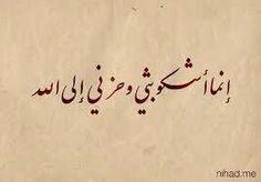 .  إِنَّ فِي اخْتِلَافِ اللَّيْلِ وَالنَّهَارِ وَمَا خَلَقَ اللَّهُ فِي السَّمَاوَاتِ وَالْأَرْضِ لَآيَاتٍ لِّقَوْمٍ يَتَّقُونَ    Sahih International  Indeed, in the alternation of the night and the day and [in] what Allah has created in the heavens and the earth are signs for a people who fear Allah   Urdu بلاشبہ رات اور دن کے یکے بعد دیگرے آنے میں اور اللہ تعالیٰ نے جو کچھ آسمانوں اور زمین میں پیدا کیا ہے ان سب میں ان لوگوں کے واسطے دﻻئل ہیں جو اللہ کا ڈر رکھتے ہیں