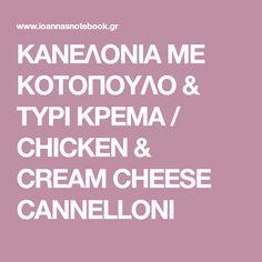 ΚΑΝΕΛΟΝΙΑ ΜΕ ΚΟΤΟΠΟΥΛΟ & ΤΥΡΙ ΚΡΕΜΑ / CHICKEN & CREAM CHEESE CANNELLONI Cream Cheese Chicken, Food And Drink, Cooking, Recipes, Kitchen, Ripped Recipes, Brewing, Cuisine