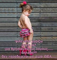 girl tells her friend -im breaking up -why? -for religious beliefs -what do u mean? -he wont admid that I am a goddess Funny Greek Quotes, Funny Picture Quotes, Funny Pictures, Tell Me Something Funny, Cute Good Morning Quotes, Laughing Quotes, Cute Baby Videos, Funny Phrases, Magic Words