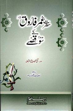islamic history books in urdu free download pdf