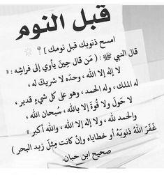 وردة فيرساي's media content and analytics Quran Quotes Inspirational, Quran Quotes Love, Funny Arabic Quotes, Islamic Love Quotes, Muslim Quotes, Wisdom Quotes, Words Quotes, Book Quotes, Islam Beliefs