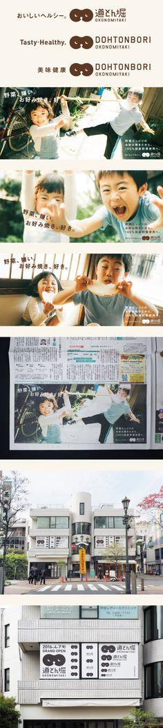 DOHTONBORI|WORKS-制作実績のご紹介|東京のデザイン制作会社(Web・広告・パッケージ)|QUOITWORKS INC.(株式会社クオートワークス)|ウェブデザイン・グラフィックデザイン