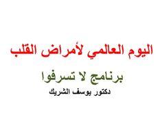 2-5316081 by Yousef Elshrek via Slideshare shrekym@yahoo.com