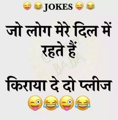 51 Ideas Funny Hindi Status For 2019 Hindi Quotes Images, Funny Quotes In Hindi, Comedy Quotes, Cute Funny Quotes, Jokes In Hindi, Funny Quotes About Life, Jokes Quotes, Hindi Shayari Funny, Shyari Hindi