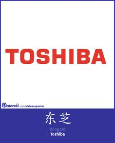 东芝 - Dōngzhī - Toshiba