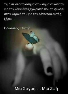Poetry Art, Greek Quotes, Picture Quotes, Quote Pictures, Movie Quotes, Slogan, Literature, Poems, Sayings
