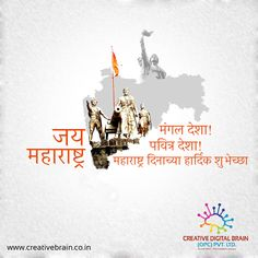 Creative Digital Brain is the best digital marketing agency in Mumbai providing best services like Social Media, PPC, SEO Website Development. Love Wallpaper, Mobile Wallpaper, Maharashtra Day, Labour Day Wishes, Marathi Calligraphy, Banner Background Images, Hd Wallpapers 1080p, Freedom Fighters, Creative Posters