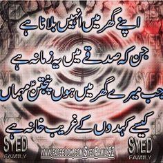 Jab Meray Ghar Me Hoon Panjatan (slwt) Mehmaan...
