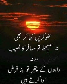 Quotes About Life Line . 12 Elegant Quotes About Life Line . Life Line Few Words Urud Shairy Poetry Quotes In Urdu, Best Urdu Poetry Images, Urdu Poetry Romantic, Ali Quotes, Love Poetry Urdu, My Poetry, Urdu Quotes, Wisdom Quotes, Qoutes