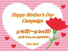 Happy Mothers Day, Style, Swag, Mother's Day, Outfits