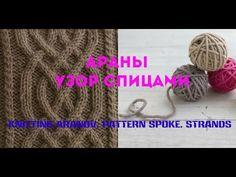 Араны. Узор спицами. Коса. Knitting Aranov. Pattern spoke. Strands - YouTube