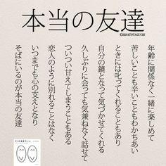 インスタライブで「友達とは?」と質問させて頂き、回答をまとめてみました。 . . #本当の友達#友達#友人 #日本語#詩#女性#素敵 #恋愛#親友#言葉 #キミのままでいい