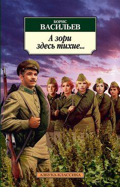 Лучшие книги о Великой Отечественной войне