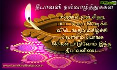 Diwali wishes tamil lamp festival greetings Happy Diwali 2018 Images Wishes, Greetings and Quotes in Tamil Diwali Greetings Quotes, Happy Diwali Quotes, Happy Diwali Images, Tamil Wishes, Diwali Wishes, Diwali Poster, Diwali 2018, Trust Quotes, Babe