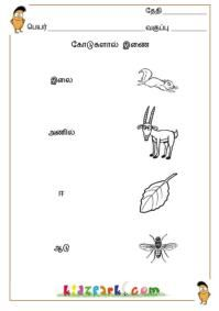 Tamil Vegetable Names Worksheets,Senior K G Worksheets,Teachers Teaching Aid Worksheets Handwriting Worksheets For Kindergarten, Worksheet For Class 2, 1st Grade Math Worksheets, Alphabet Worksheets, Kindergarten Worksheets, Worksheets For Kids, Printable Worksheets, Letters For Kids, Math For Kids