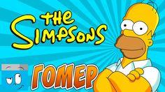 Как нарисовать Гомера Симпсона, урок рисования с Карандашиком #simpsons