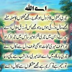 Iqbal Poetry, Urdu Poetry, Religious Quotes, Islamic Quotes, Morning Dua, Best Quotes, Life Quotes, I Need U, Good Morning Greetings