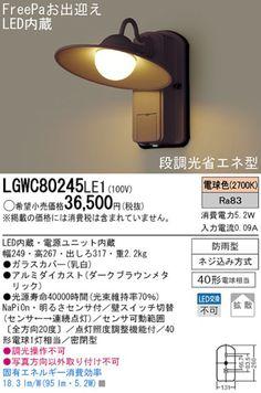 パナソニックLEDポーチライトセンサー付LGWC80245防雨型LED電球ブラックアンティーク調ブラケット壁付け外部照明省エネ電球色