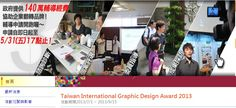 CORPORATE IDENTITY DESIGN COMPETITION: 2013 Taiwan International Graphic Design Award. No Fee, Deadline Sept.15 - Modeconnect.com for Fashion Students Worldwide
