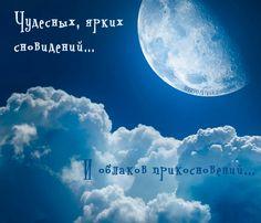 Чудесных, ярких сновидений И облаков прикосновений