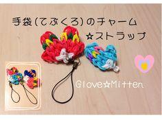 手袋 (ミトン)のチャーム☆ストラップ☆作り方(レインボールーム)