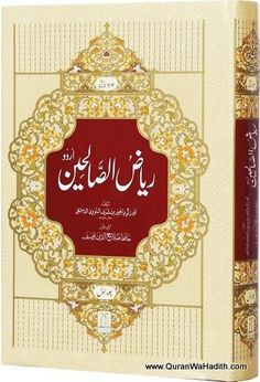 Imam Shafi Books In Urdu Pdf