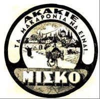 Hyperclassic Greek vintage ad: Akakios-old-misko-logo Vintage Advertising Posters, Old Advertisements, Vintage Posters, Athens History, Old Posters, Old Commercials, Greece Holiday, Commercial Ads, Poster Ads