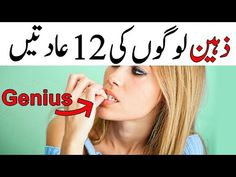 """12 daily habits that prove you are an intelligent person in Urdu. I have already posted signs that you are highly intelligent"""". These daily habits will s. Intelligent People, Family History, Knowledge, Youtube, Youtubers, Youtube Movies, Facts"""