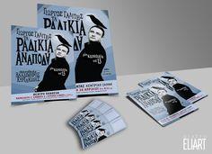 Εκτύπωση θεατρικού διαφημιστικού project για περιοδεία Graphic Design, Visual Communication