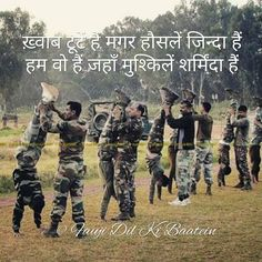 Indian Army Quotes, Military Quotes, Army Life, Military Life, Indian Army Special Forces, Navy Quotes, Army Symbol, Army Photography, Soldier Quotes