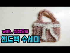 (코바늘)핸드백 수세미 & 포푸리주머니 마음가는대로 만들어봐요 with 삼성모사 [김라희]kimrahee - YouTube