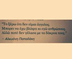 Φωτογραφία του Frixos ToAtomo. Greek Words, The Words, More Than Words, Wisdom Quotes, Me Quotes, Funny Quotes, Inspiring Quotes About Life, Inspirational Quotes, Greek Quotes