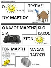 ΜΑΡ3 Spring Crafts, Kindergarten, School, Kindergartens, Preschool, Pre K, Kinder Garden
