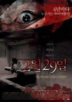 Four Horror Tales - February 29. (Korean) Horror - For those who loves psych movies, watch this one.