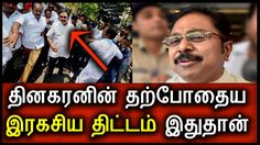 தினகரனின் இரகசிய திட்டம் | TTV Dhinakaran Latest Tamil Political Politics Cinema Recent News TodayTTV Dhinakaran Latest Tamil Political Politics Cinema Recent News Today.TTV Dhinakaran decided to separate the AIADMK Party. Tamil Peoples crowd are .... Check more at http://tamil.swengen.com/%e0%ae%a4%e0%ae%bf%e0%ae%a9%e0%ae%95%e0%ae%b0%e0%ae%a9%e0%ae%bf%e0%ae%a9%e0%af%8d-%e0%ae%87%e0%ae%b0%e0%ae%95%e0%ae%9a%e0%ae%bf%e0%ae%af-%e0%ae%a4%e0%ae%bf%e0%ae%9f%e0%af%8d%e0%ae%9f%e0%ae%ae%e0%af%8d/