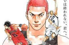 Takehiko Inoue sigue indeciso en continuar Slam Dunk