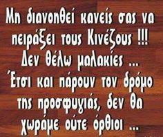 Φωτογραφία του Frixos ToAtomo. Funny Images, Funny Photos, Funny Greek, Greek Quotes, Philosophy, Haha, Jokes, Sayings, Margarita