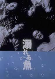 溺れる魚 - Google 検索 Movies 2014, Pandora, Google, Movie Posters, Film Poster, Billboard, Film Posters